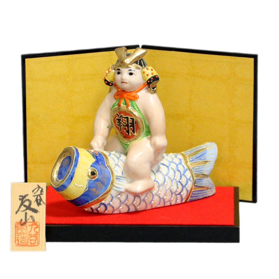 九谷焼五月人形 九谷友山 5号鯉のり