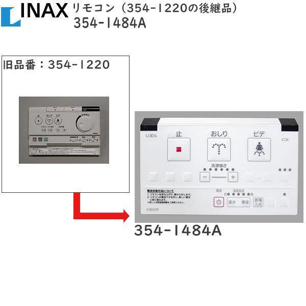 LIXIL 発売モデル INAX 水回り部品 トイレ部品 卸売り 354-1484A シャワートイレ リモコン:リモコン 354-1220の後継品
