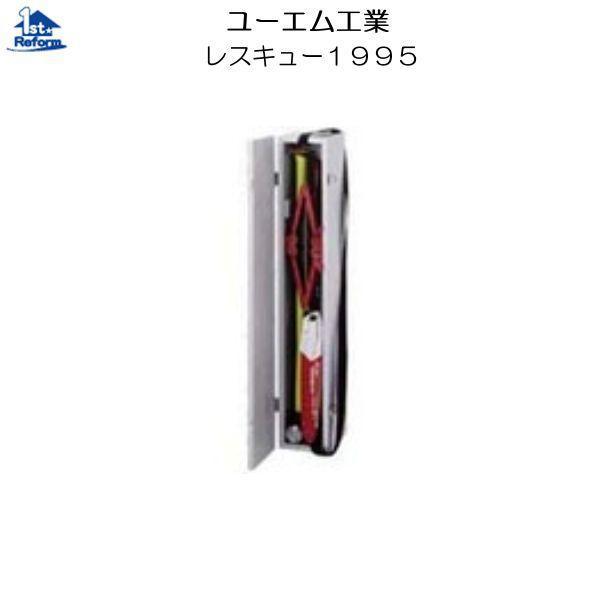 リフォーム用品 耐震・防災 防災用品 避難用品:ユーエム工業 レスキュー1995