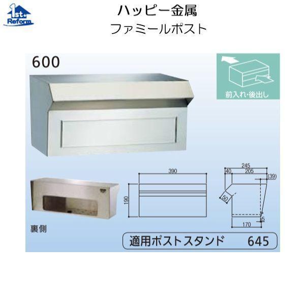 リフォーム用品 建築資材 宅配ボックス・ポスト 戸建住宅用ポスト:ハッピー金属 ファミールポスト 600