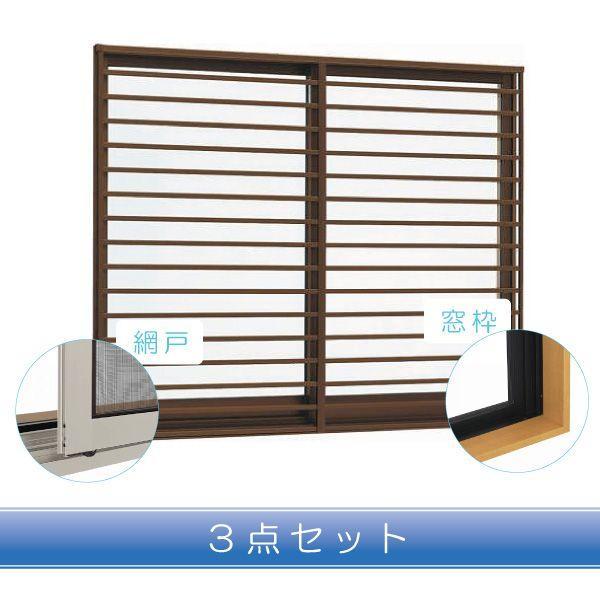YKKAP窓サッシ 引き違い窓 エピソード[Low-E複層ガラス] 2枚建[面格子付] 横格子[半外付][サッシ網戸窓枠セット]:[幅780mm×高970mm] YKK 窓 引違い窓