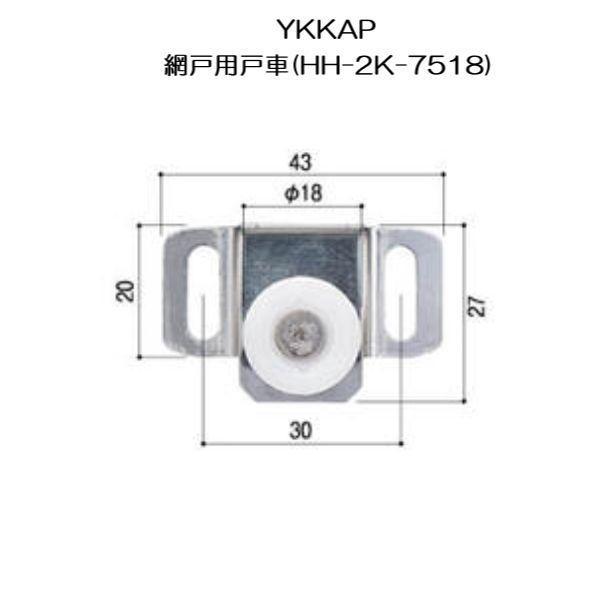 セール開催中最短即日発送 ゆうパケット メーカー公式ショップ メール便 対応 YKKAP交換用部品 網戸用戸車 HH-2K-7518