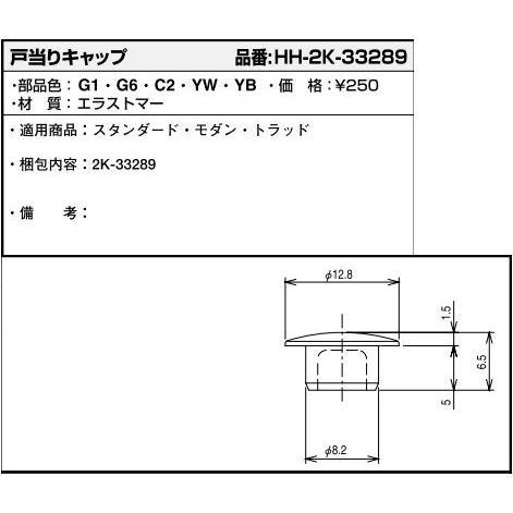 戸当たりキャップ HH2K-33289 YKK メーカー公式 ラフォレスタ 室内引き戸 室内引戸 木質引き戸 上吊り戸 引き戸 日本製 木質引戸