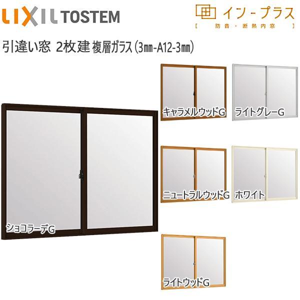 LIXILインプラス 引き違い窓 2枚建 複層ガラス 透明3mm+透明3mmガラス: 幅1501〜2000mm×高601〜1000mm 内窓 信憑 トステム LIXIL 初回限定 リクシル 引違い