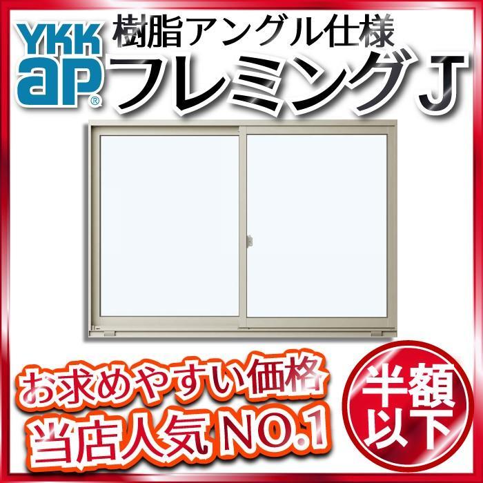 YKKAP窓サッシ 引き違い窓 店舗 フレミングJ 複層ガラス 2枚建 半外付型: 引違い窓 幅640mm×高370mm 登場大人気アイテム サッシ窓 ペアガラス アルミサッシ