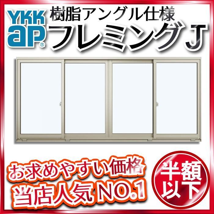 YKKAP窓サッシ 引き違い窓 在庫限り フレミングJ 単板ガラス 4枚建 内付型: 幅2600mm×高970mm 窓 サッシ アルミサッシ SEAL限定商品 YKK YKKアルミサッシ 引違い窓