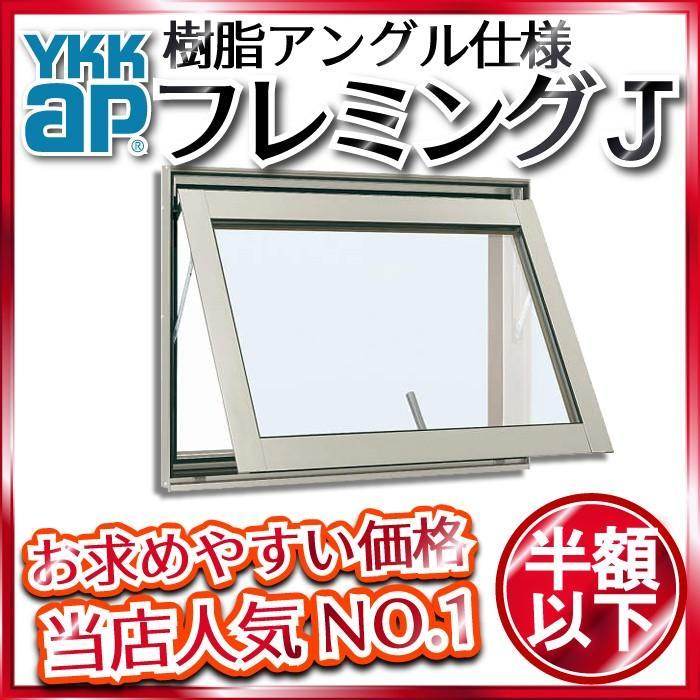 お買得 YKKAP窓サッシ 装飾窓 フレミングJ 複層ガラス すべり出し窓 カムラッチハンドル仕様: 幅780mm×高370mm すべりだし アルミサッシ YKK 最安値 送料無料
