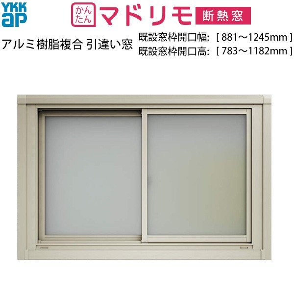 YKKAP窓サッシ リフォーム窓サッシ マドリモ アルミ樹脂複合窓 引違い窓 2枚建 幅881〜1245mm×高783〜1182mm 複層ガラス 休日 限定タイムセール :既存窓枠開口