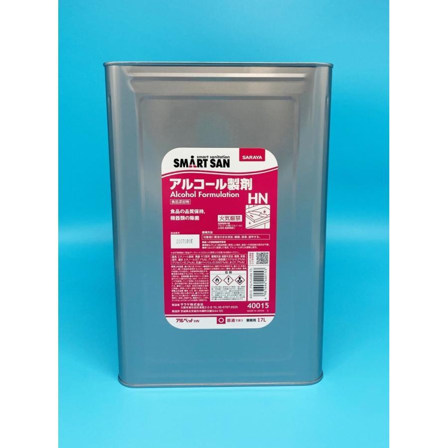 サラヤ アルペットHN 17L ランキングTOP5 食品添加物アルコール製剤 返品不可