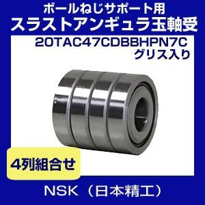 ボールねじサポート用スラストアンギュラ玉軸受 NSK 20TAC47CDBBHPN7C グリス入 4列組合せ TACベアリング 日本精工