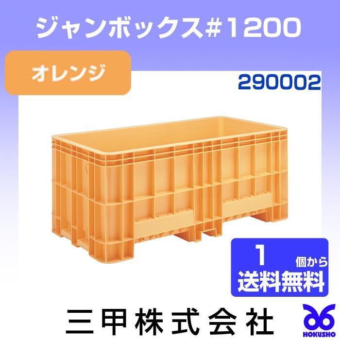 サンコー 三甲 ジャンボックス#1200 オレンジ 外寸:1990 × 1050 × 848 mm 有効内寸:1860 × 900 × 693 mm [290002](同商品1個で送料無料)