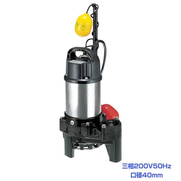 ツルミ 40PNA2.25 樹脂製雑排水用水中ハイスピンポンプ 三相200V 50HZ 口径40mm 鶴見製作所