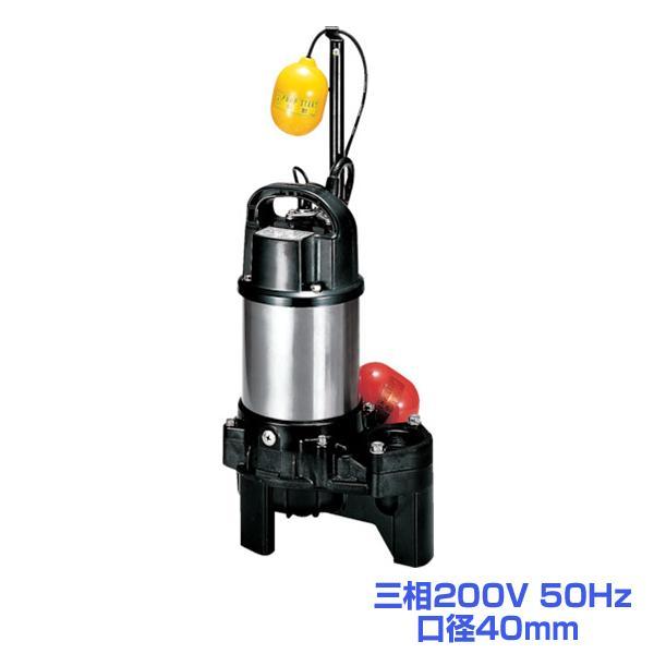 ツルミ 40PUW2.15 水中ハイスピンポンプ(バンクスシリーズ) 三相200V 50Hz 口径40mm 鶴見製作所