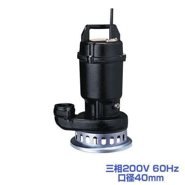 ツルミ 40SFA2.25 水中うず巻ポンプ 三相200V 60Hz 口径40mm 鶴見製作所