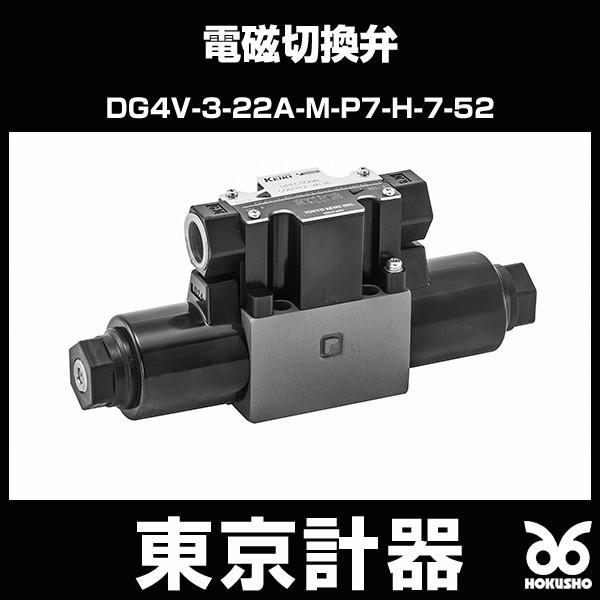 電磁切換弁 DG4V-3-22A-M-P7-H-7-52 トキメック 東京計器