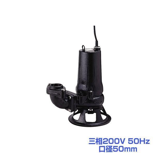 ツルミ 50B2.75 水中ノンクロッグポンプ(2極) 三相200V 50Hz 口径50mm 鶴見製作所
