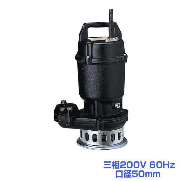 ツルミ 50N2.4 水中ノンクロッグポンプ 三相200V 60Hz 口径50mm 鶴見製作所