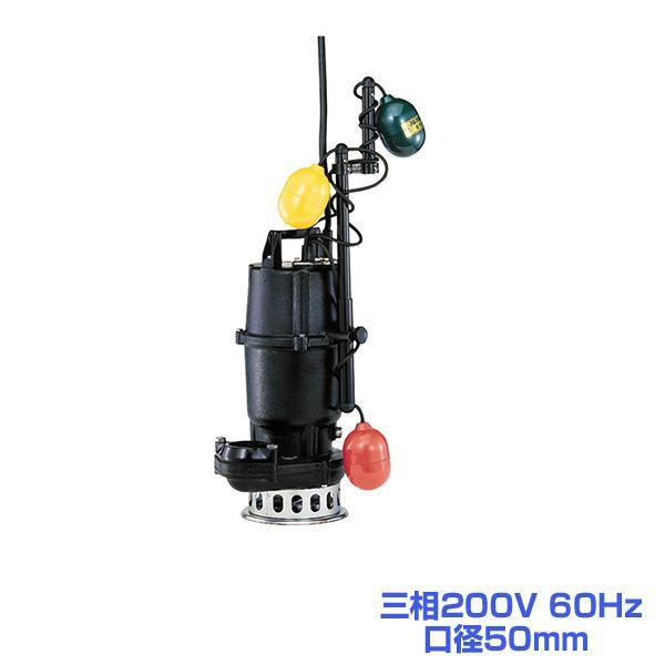 ツルミ 50NA21.5 水中ノンクロッグポンプ 三相200V 60Hz 口径50mm 鶴見製作所