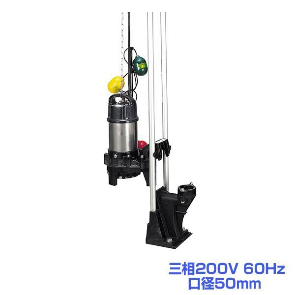 ツルミ 50PNW2.75 水中ハイスピンポンプ 三相200V 60Hz 口径50mm 鶴見製作所