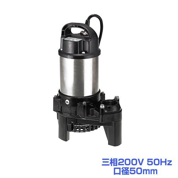 ツルミ 50PSF2.75 水中うず巻ポンプ(バンクスシリーズ) 三相200V 50Hz 口径50mm 鶴見製作所