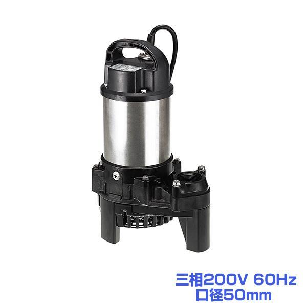 ツルミ 50PSFW21.5 水中うず巻ポンプ(バンクスシリーズ) 三相200V 60Hz 口径50mm 鶴見製作所