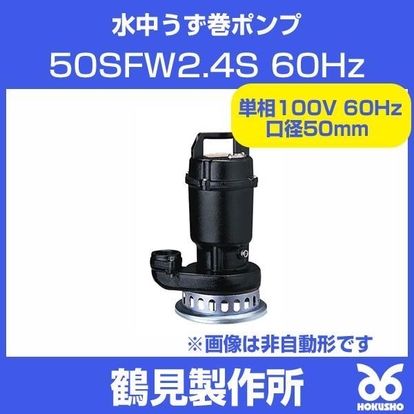 ツルミ 50SFW2.4S 水中うず巻ポンプ 単相100V 60Hz 口径50mm 鶴見製作所