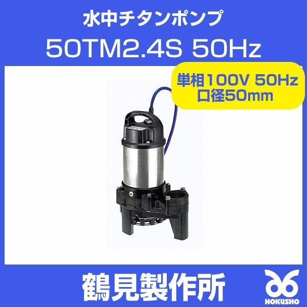 ツルミ 50TM2.4S 水中チタンポンプ 単相100V 50Hz 口径50mm 鶴見製作所