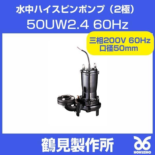 ツルミ 50UW2.4 水中ハイスピンポンプ(2極) 三相200V 60Hz 口径50mm 鶴見製作所