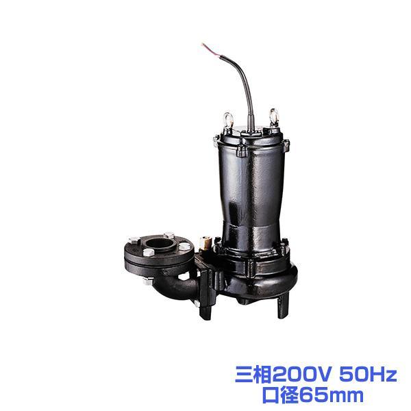 ツルミ 65U43.7 水中ハイスピンポンプ(4極) 三相200V 50Hz 口径65mm 鶴見製作所