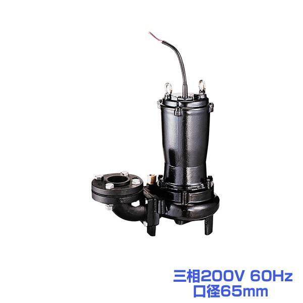 ツルミ 65UA2.75 水中ハイスピンポンプ(2極) 三相200V 60Hz 口径65mm 鶴見製作所