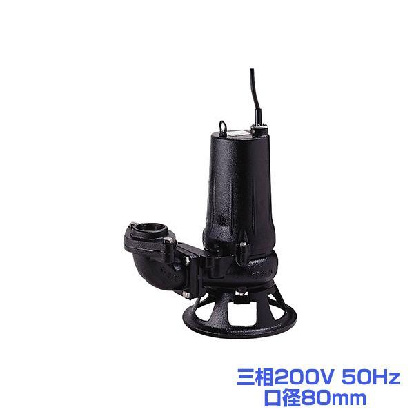 気質アップ ツルミ 80B21.5 水中ノンクロッグポンプ(2極) 三相200V 50Hz 口径80mm 鶴見製作所, 豊前市 d802db8a