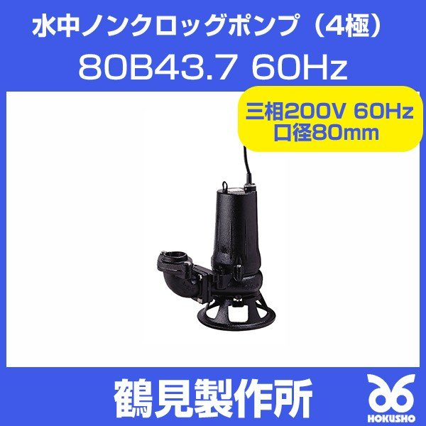 ツルミ 80B43.7 水中ノンクロッグポンプ(4極) 三相200V 60Hz 口径80mm 鶴見製作所
