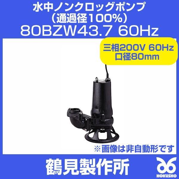 ツルミ 80BZW43.7 水中ノンクロッグポンプ(通過径100%) 三相200V 60Hz 口径80mm 鶴見製作所