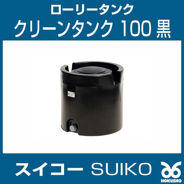 (個人様宛配送不可)ローリータンク スイコー クリーンタンク 100 黒