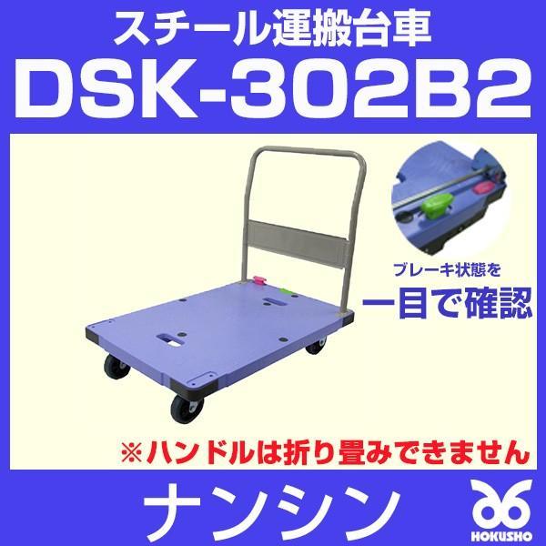 台車 DSK-302B2 ナンシン サイレントマスター 運搬台車 ブレーキ付き ブルー 積載荷重300kg