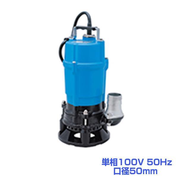 通販 ツルミ HSD2.55S 水中泥水ポンプ 単相100V 50Hz 口径50mm 鶴見製作所, トヨサカシ 2a459ba8