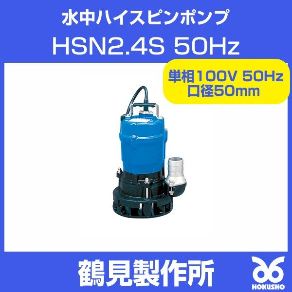 ツルミ HSN2.4S 水中ハイスピンポンプ 単相100V 50Hz 口径50mm 鶴見製作所