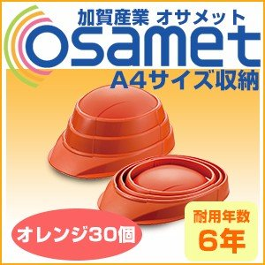 防災用ヘルメット オサメット OSAMET KGO-1 オレンジ 30個 30人分 防災用品 たためるヘルメット 加賀産業
