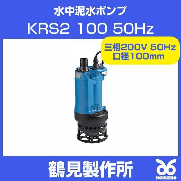ツルミ KRS2-100 水中泥水ポンプ 三相200V 50Hz 口径100mm 鶴見製作所