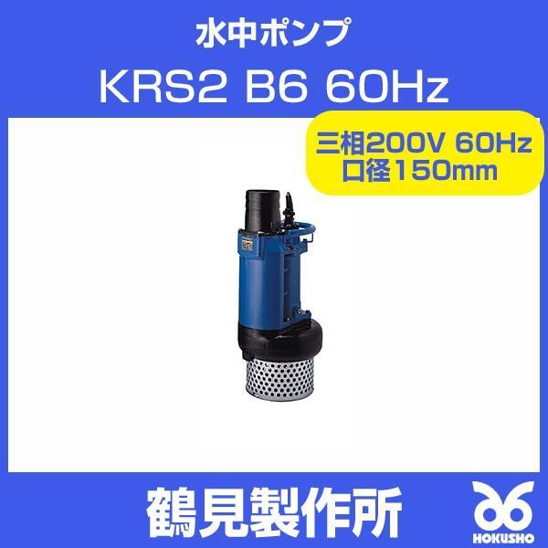 ツルミ KRS2-B6 水中ポンプ 三相200V 60Hz 口径150mm 鶴見製作所