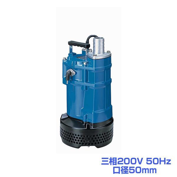ツルミ KTVE2.75 水中ハイスピンポンプ 三相200V 50Hz 口径50mm 鶴見製作所