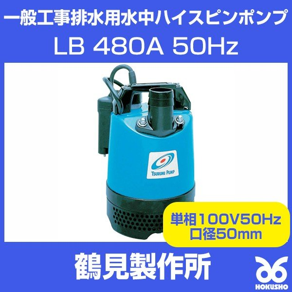 ツルミ LB-480A 一般工事排水用水中ハイスピンポンプ 単相100V 50HZ 口径50mm 鶴見製作所