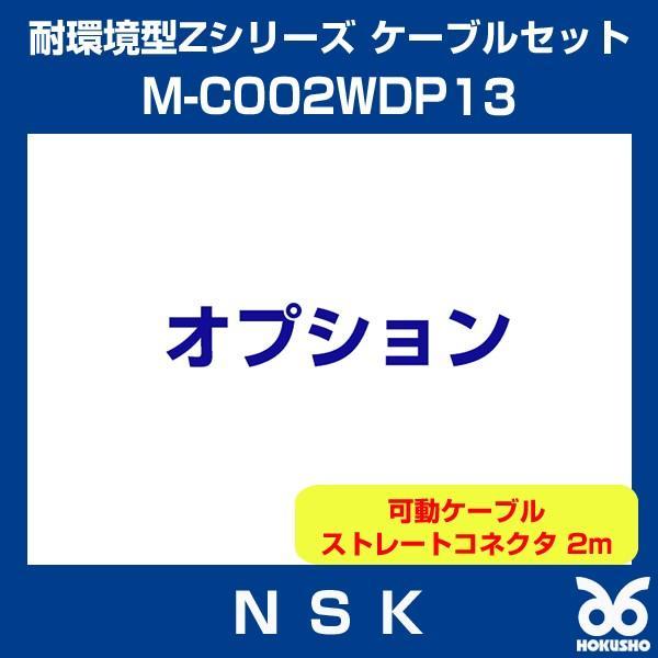 NSK M-C002WDP13 メガトルクモーター 耐環境型Zシリーズ ケーブルセット ケーブルセット可動ケーブル ストレートコネクタ 2m
