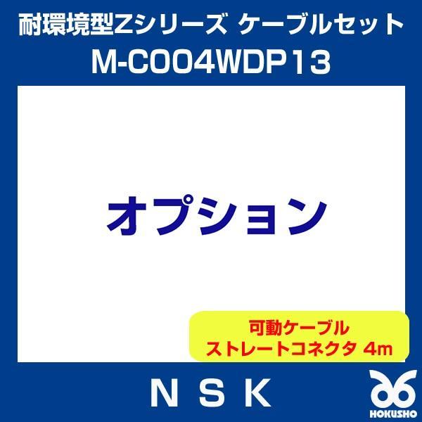NSK M-C004WDP13 メガトルクモーター 耐環境型Zシリーズ ケーブルセット ケーブルセット可動ケーブル ストレートコネクタ 4m
