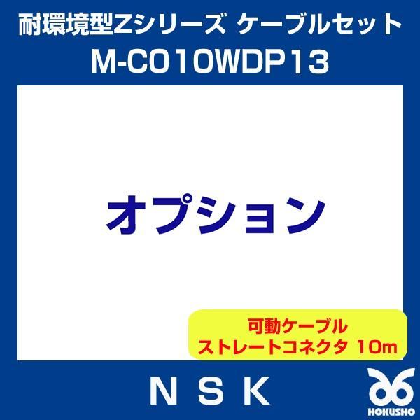 NSK M-C010WDP13 メガトルクモーター 耐環境型Zシリーズ ケーブルセット ケーブルセット可動ケーブル ストレートコネクタ 10m