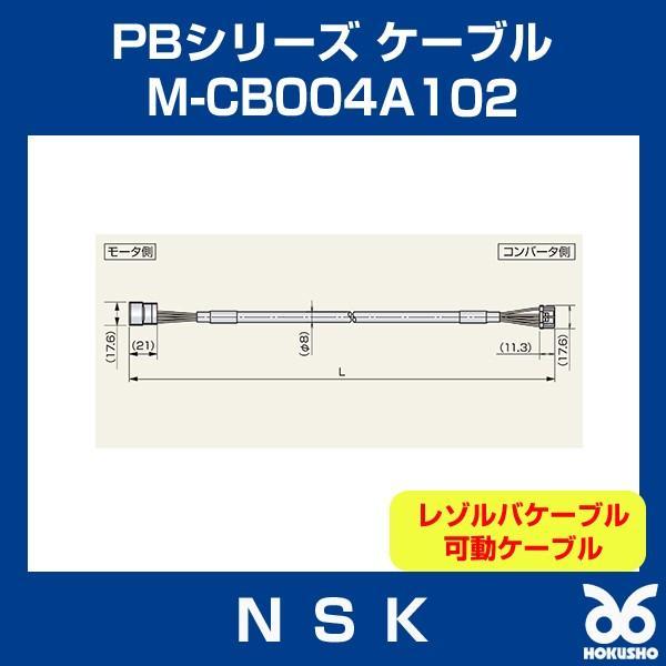 NSK M-CB004A102 メガトルクモーター PBシリーズ ケーブル レゾルバケーブル 可動ケーブル