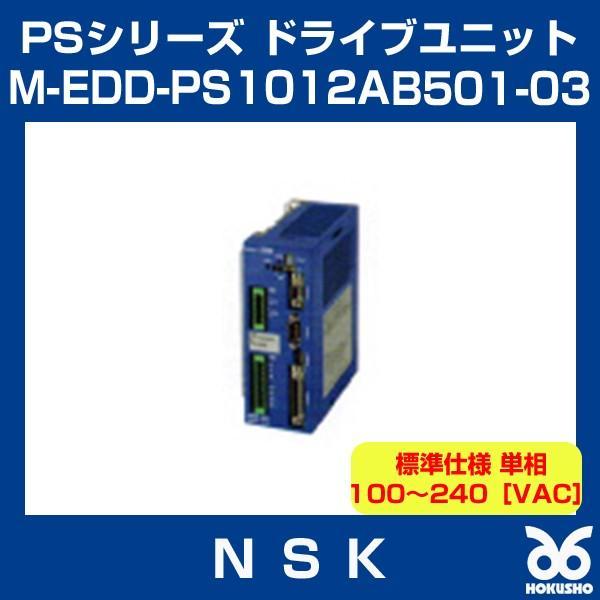 NSK M-EDD-PS1012AB501-03 メガトルクモーター PSシリーズ ドライブユニット 標準仕様 単相 100~240[VAC]