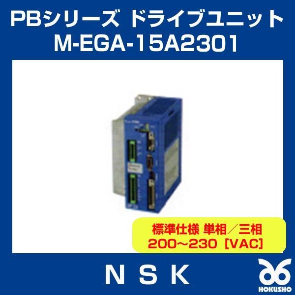 NSK M-EGA-15A2301 メガトルクモーター PBシリーズ ドライブユニット 標準仕様 単相/三相 200~230[VAC]
