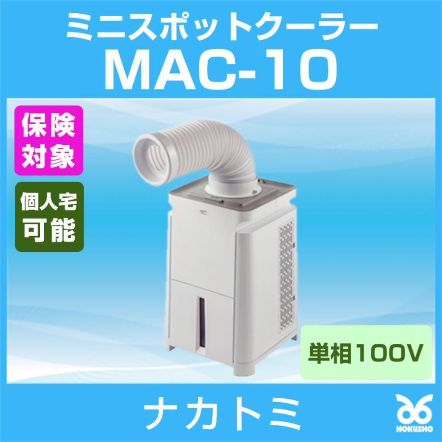 在庫あり ナカトミ 直営ストア MAC-10 ミニスポットクーラー YNMC-5B相当品 エアコン 単相100V 長期補償保険対象商品 数量限定