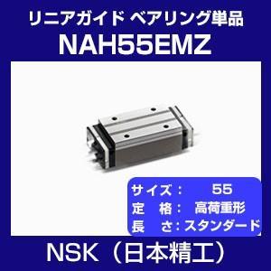 NSK リニアガイド NAH55EMZ NHシリーズ ベアリング単品 高荷重形 スライダー スタンダード